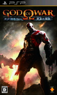 god_of_war_koutan_psp.jpg